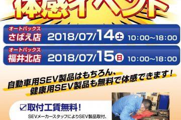 福井SEVフェア告知