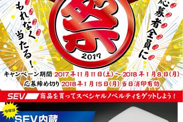 Screenshot-2017-11-10 SEV年末大感謝祭|SEVオフィシャルサイト-1