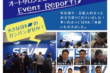 event-report2017