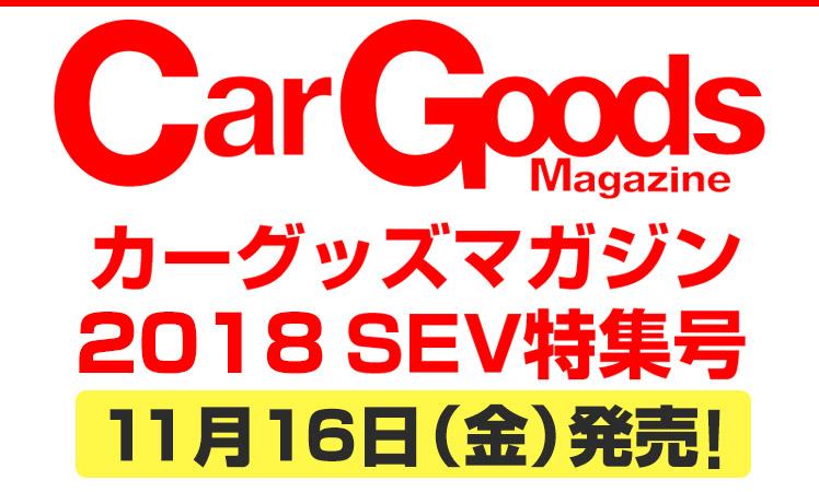 car-goods_main