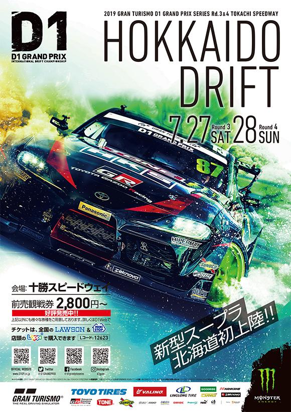 poster-gp1903