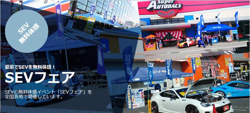 Screenshot_2019-10-31 SEVフェア開催情報 SEV自動車用製品WEBサイト