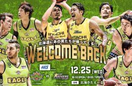 20191225_vs渋谷_KV_koushiki